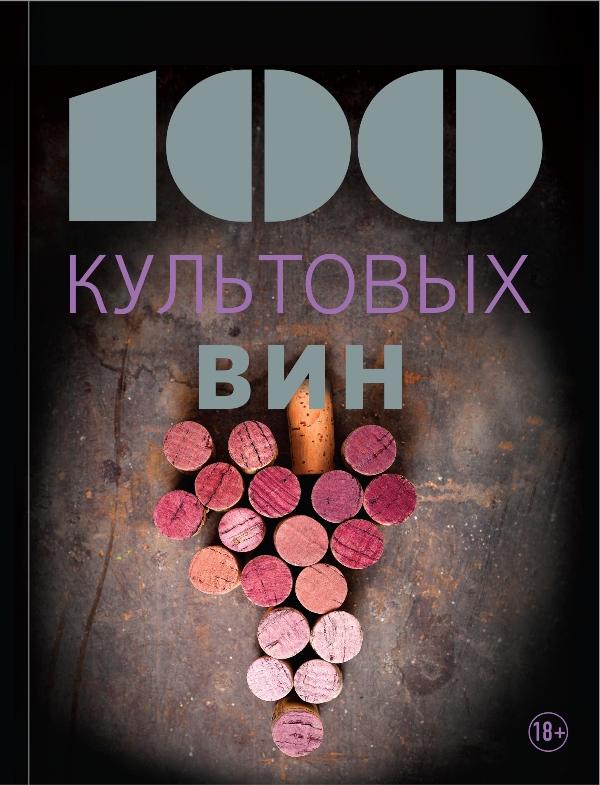 100 культовых вин мира