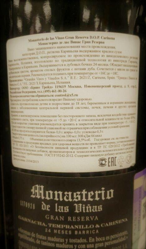 Стикер на бутылке вина на русском языке